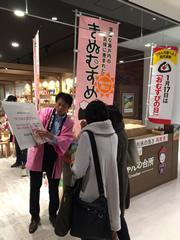 イベントで来場者におむすびの日や岡山米をPRする協議会メンバー