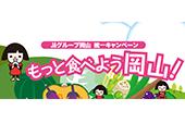 JAグループ岡山統一キャンペーン2017「笑味ちゃんと巡るJA直売所スタンプラリー」