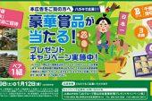 日本農業新聞でプレゼントキャンペーン実施