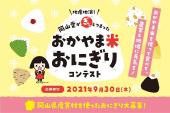 おかやま米おにぎりコンテストを開催中 詳細はこちら(応募締切2021年9月30日)